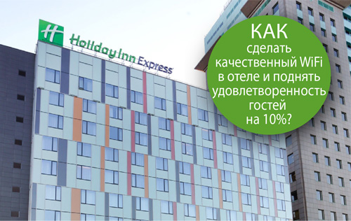 "Кейс ""Holiday Inn Express"""